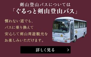 剣山登山バスについては「ぐるっと剣山登山バス」