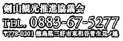 剣山観光推進協議会