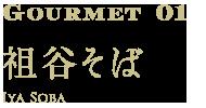 Gourmet01 祖谷そば