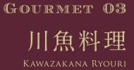 Gourmet03 川魚料理
