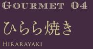 Gourmet04 ひらら焼き