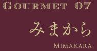Gourmet07 みまから