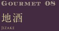 Gourmet08 地酒