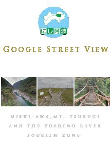 にし阿波~剣山・吉野川観光圏