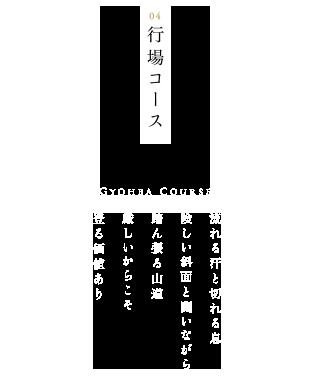 行場コース