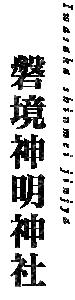 磐境神明神社