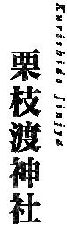 栗枝渡神社